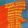 Trips Festival 1967 Seattle Poster by Bob Masse