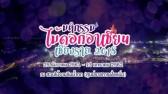 Chiang rai ASEAN Flower Festival 2018 Ad